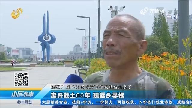 济南:离开故土60年 现返乡寻根
