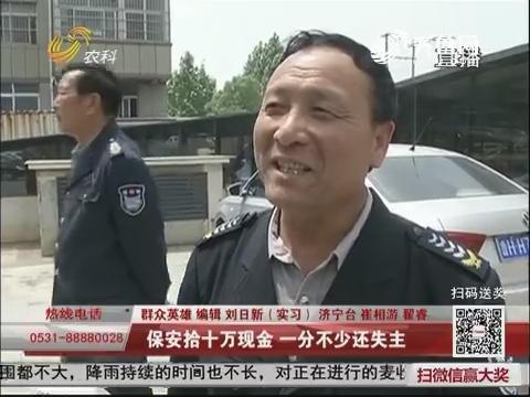 【群众英雄】济宁:保安拾十万现金 一分不少还失主