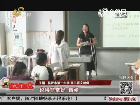 临沂女教师不慎骨折 拄拐上课陪伴高考生