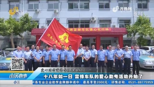 济南:十八年如一日 雷锋车队的爱心助考活动开始了