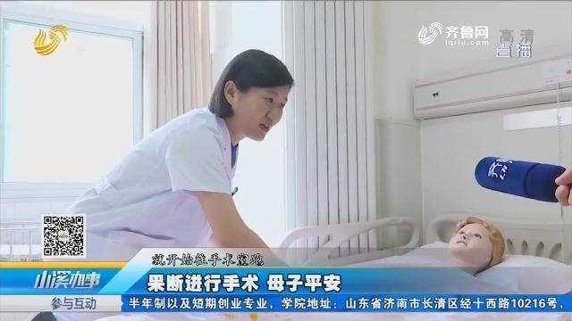济南:脐带脱垂命悬一线 医生沉着处理