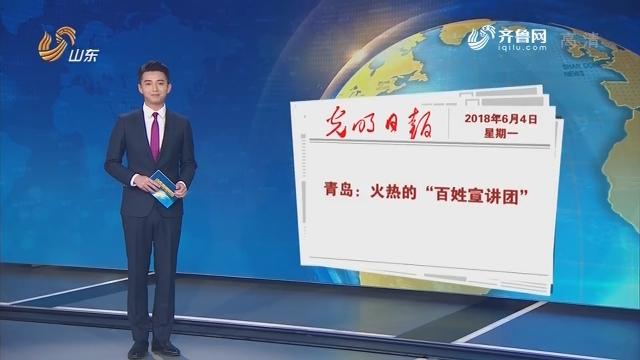 """【光明日报文章】青岛:火热的""""百姓宣讲团"""""""