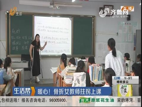临沂:暖心!骨折女教师拄拐上课