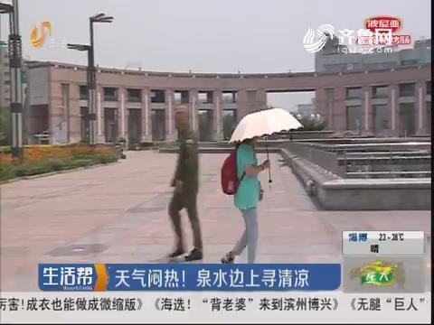 济南:天气闷热!泉水边上寻清凉