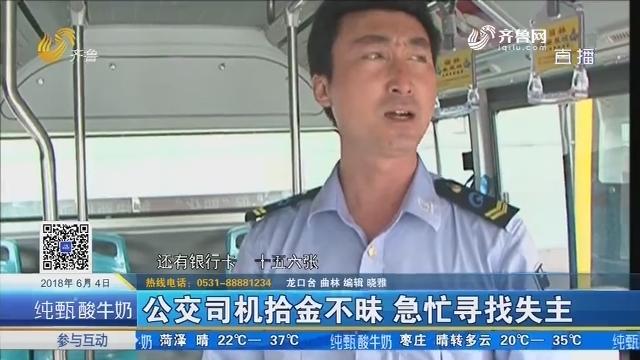 """龙口:""""马大哈""""公交车上遗落近8万元现金"""