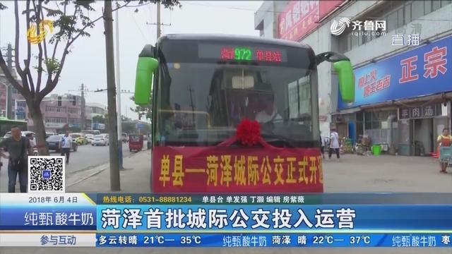 菏泽首批城际公交投入运营