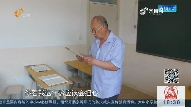 """【奋斗者的故事】66岁考博 孜孜以求的""""学习者"""""""