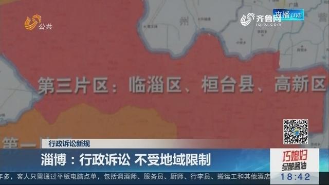 【行政诉讼新规】淄博:行政诉讼 不受地域限制
