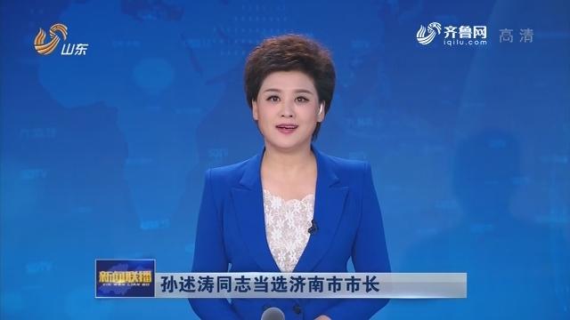 孙述涛同志当选济南市市长