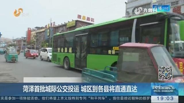 【城际公交 方便出行】菏泽首批城际公交投运 城区到各县将直通直达