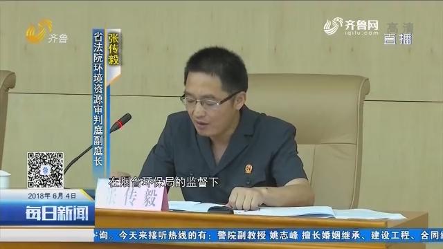 山东省高院发布环境资源司法保护十大案例