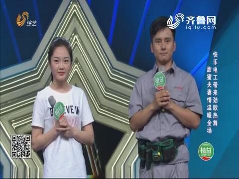20180604《我是大明星》:快乐电工带来劲歌热舞 甜蜜夫妻情温暖全场