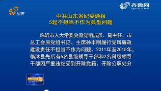 中共山东省纪委通报5起不担当不作为典型问题