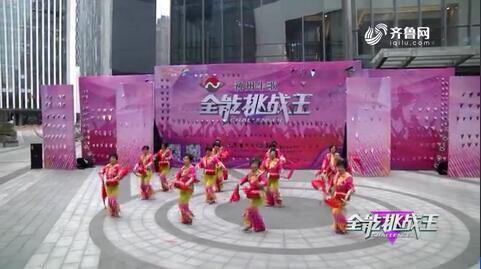 《全能挑战王》青岛盐滩社区腰鼓队表演《张灯结彩》