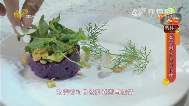2018年6月5日《非尝不可》:低碳环保的素食菜