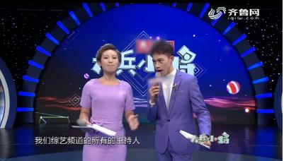 20180513《大兵小将》:王亚飞 刘珍珍拜师最小街舞达人 摸爬滚打学街舞