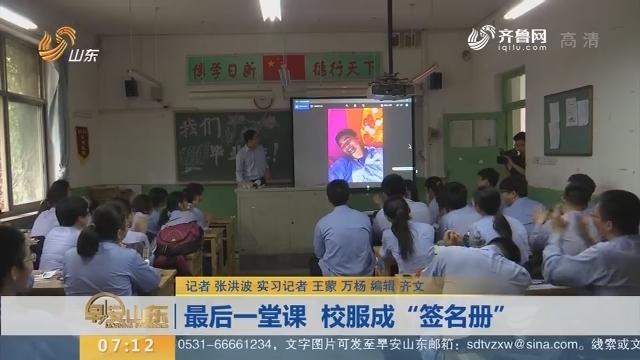 """【闪电新闻排行榜】最后一堂课 校服成""""签名册"""""""
