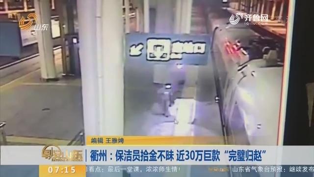 """【闪电新闻排行榜】衢州:保洁员拾金不昧 近30万巨款""""完璧归赵"""""""