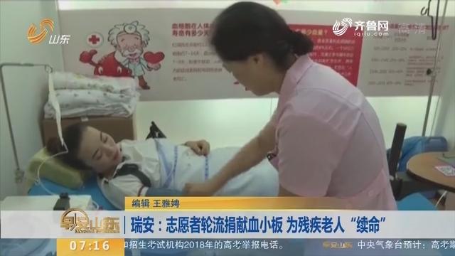 """【闪电新闻排行榜】瑞安:志愿者轮流捐献血小板 为残疾老人""""续命"""""""