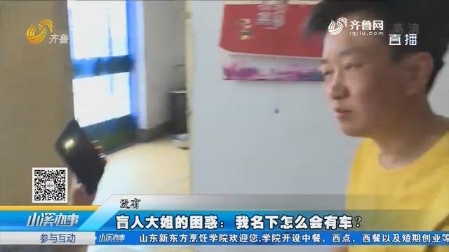 潍坊:盲人大姐的困惑 我名下怎么会有车?
