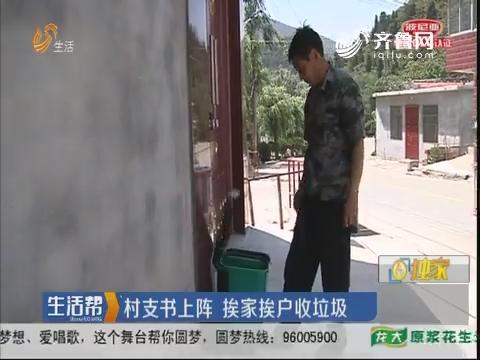 济南:村支书上阵 挨家挨户收垃圾