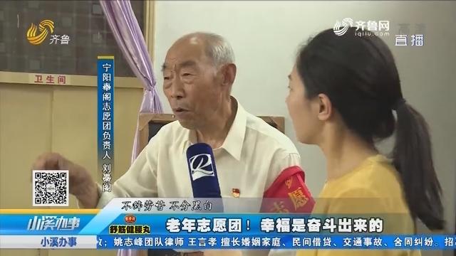 【用爱发声 为爱撑腰】宁阳:老年志愿团!幸福是奋斗出来的