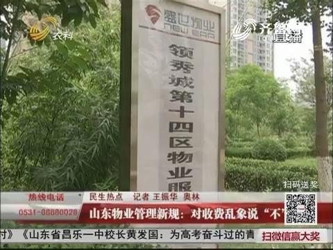 """【民生热点】山东物业管理新规:对收费乱象说""""不"""""""
