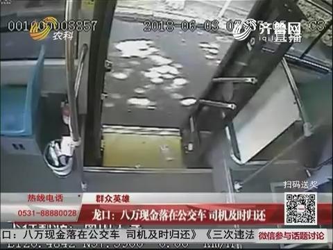【群众英雄】龙口:八万现金落在公交车 司机及时归还