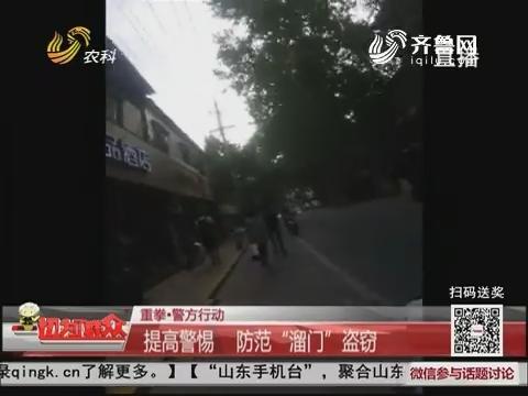 """【重拳·警方行动】济南:提高警惕 防范""""溜门""""盗窃"""