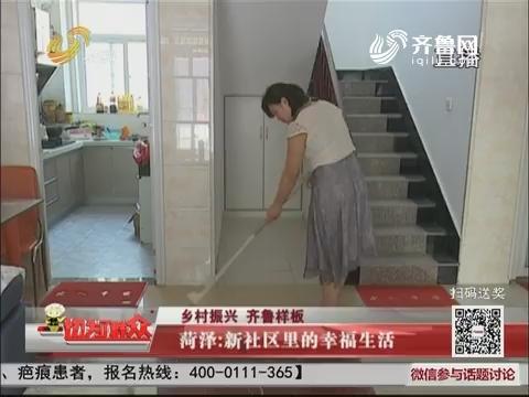 【乡村振兴 齐鲁样板】菏泽:新社区里的幸福生活