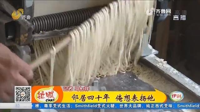 聊城:倒面粉压面条 面粉里有一袋子钱