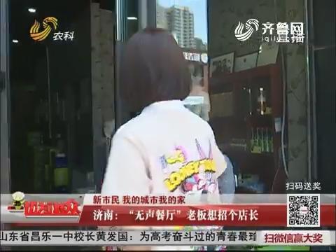 """【新市民 我的城市我的家】济南:""""无声餐厅""""老板想招个店长"""