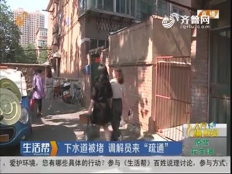 """【人民调解员】济南:下水道被堵 调解员来""""疏通"""""""
