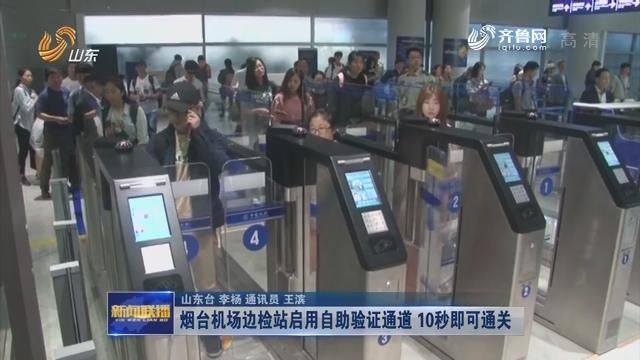 烟台机场边检站启用自助验证通道 10秒即可通关