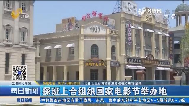 青岛:探班上合组织国家电影节举办地
