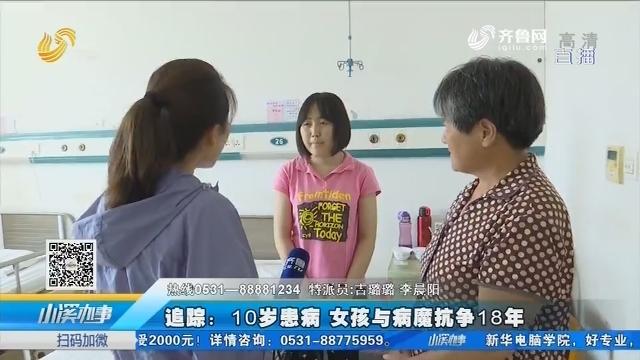追踪:10岁患病 女孩与病魔抗争18年