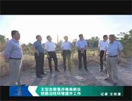 王宏志察看济南高新区铁路沿线环境提升工作
