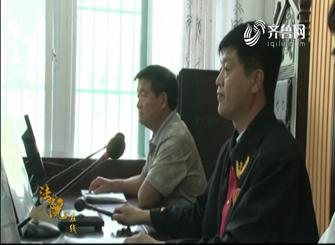 《法院在线》:06-05播出:《平原县王凤楼法庭法官:扎根基层 用心服务》