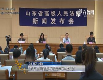 《法院在线》06-05播出:《山东省高院通报近年来未成年犯罪情况》