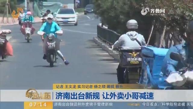 【闪电新闻排行榜】济南出台新规 让外卖小哥减速