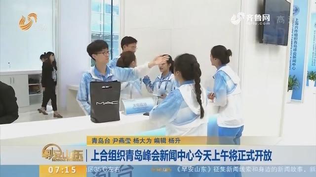 【闪电新闻排行榜】上合组织青岛峰会新闻中心6月6日上午将正式开放