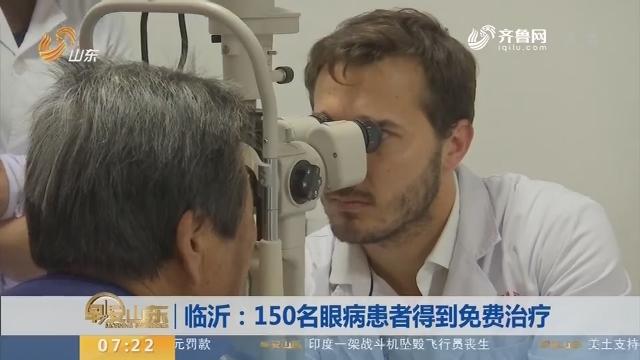 临沂:150名眼病患者得到免费治疗