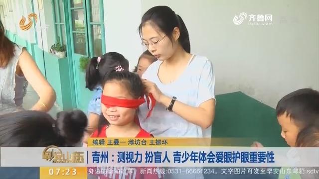 青州:测视力 扮盲人 青少年体会爱眼护眼重要性