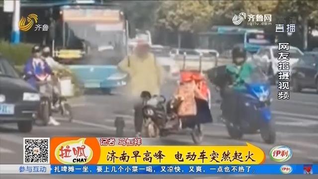 济南早高峰 电动车突然起火