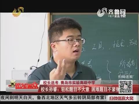 【校长送考——青岛市实验高级中学】校长孙睿:轻松题目不大意 困难题目不紧张