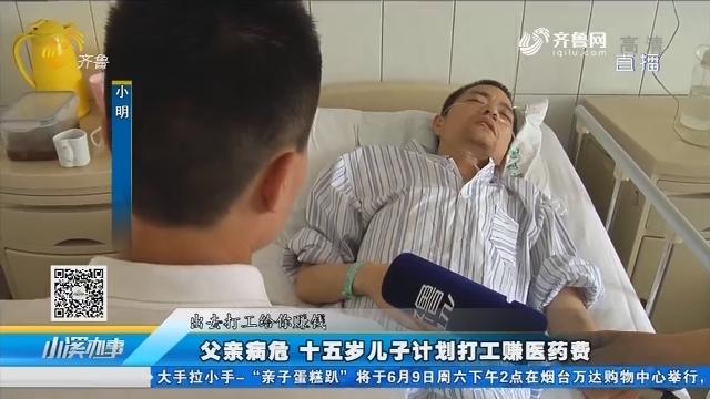济南:父亲病危 十五岁儿子计划打工赚医药费
