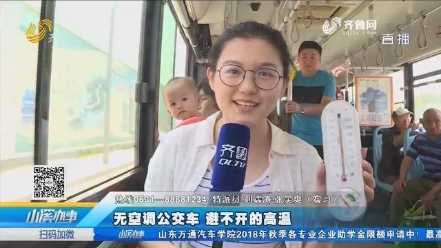 济南:无空调公交车 避不开的高温