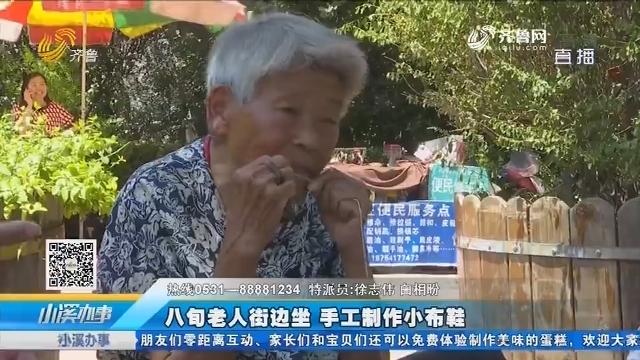 济南:八旬老人街边坐 手工制作小布鞋
