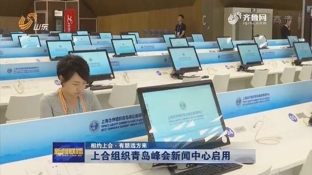 【相约上合·有朋远方来】上合组织青岛峰会新闻中心启用