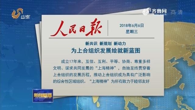 【相约上合·有朋远方来】人民日报文章:新共识 新规划 新动力 为上合组织发展绘就新蓝图